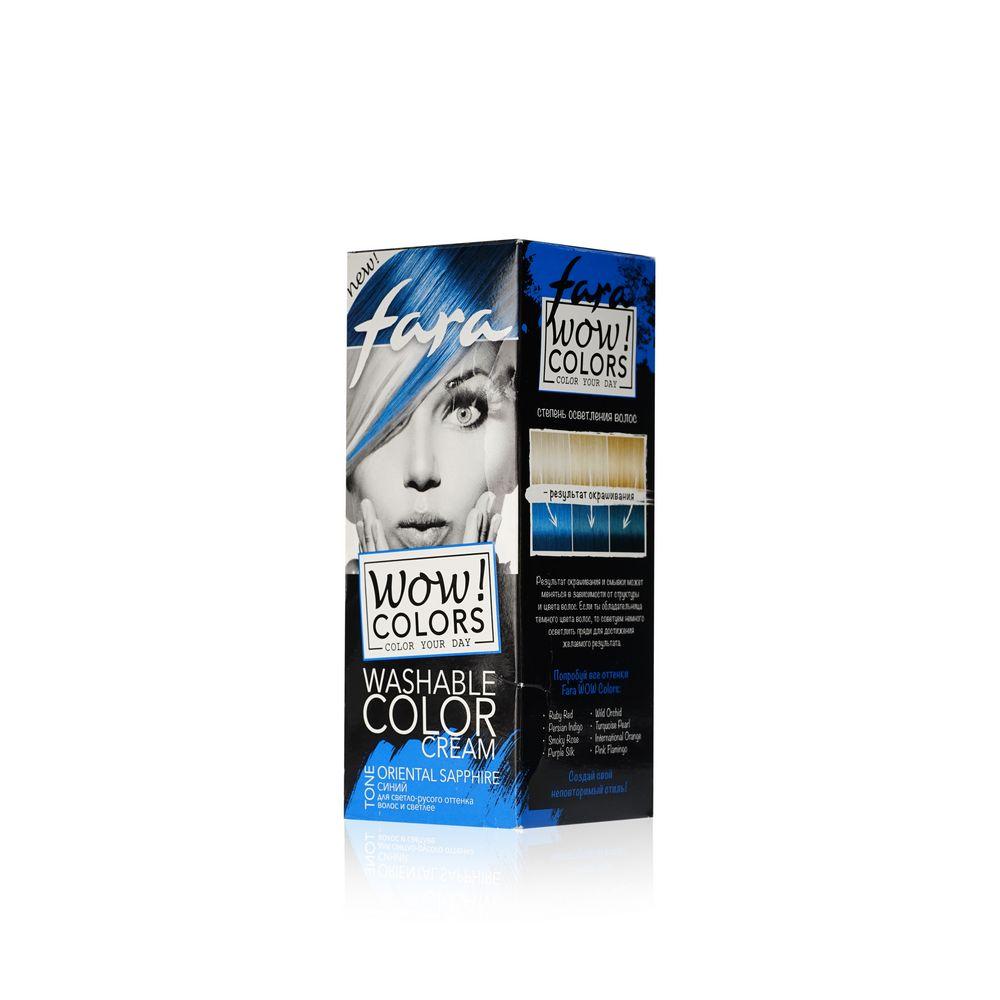 Оттеночный бальзам Fara Wow Colors для светло-русого оттенка волос и светлее Oriental Sapphire Синий