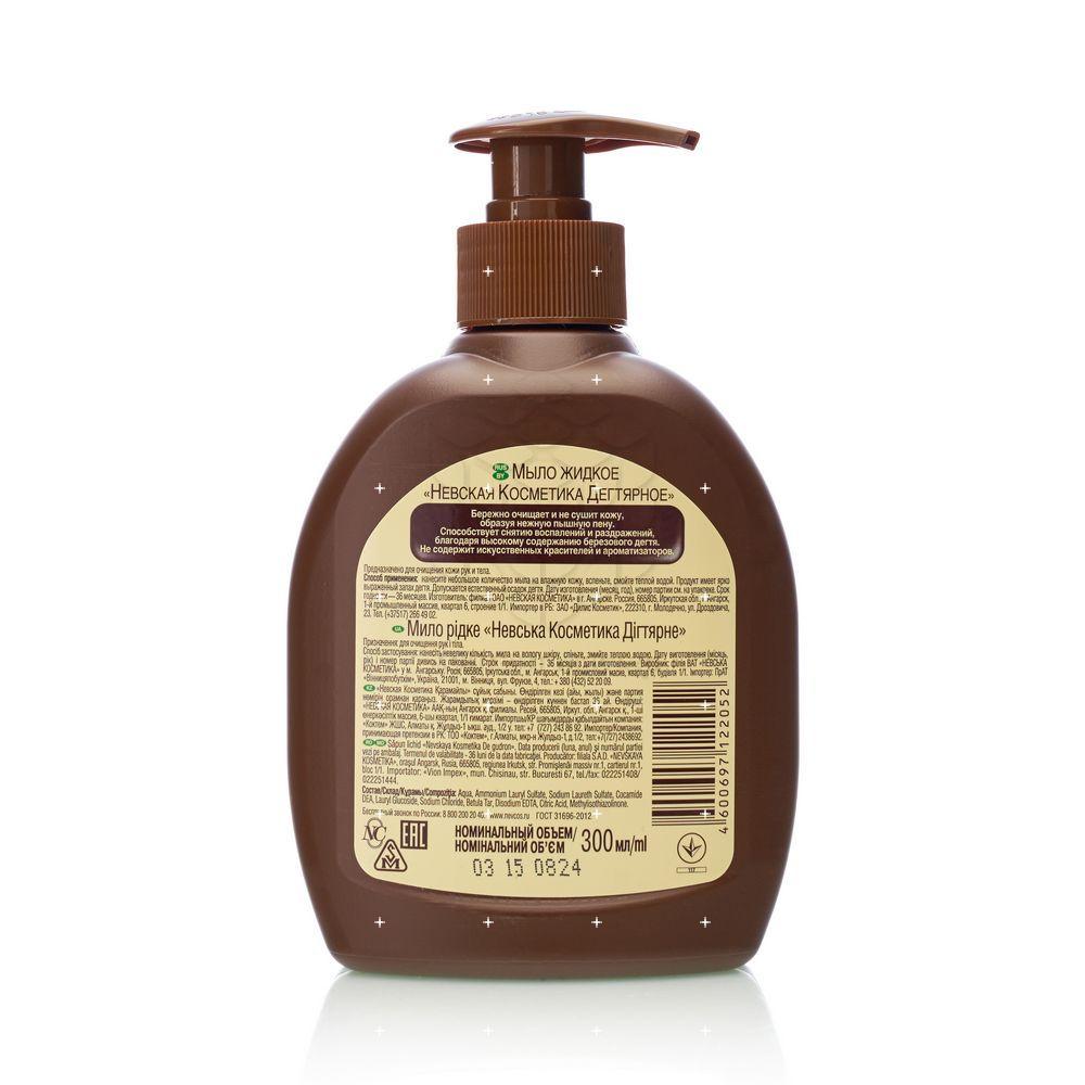Жидкое дегтярное мыло невская косметика где купить бесплатная доставка эйвон