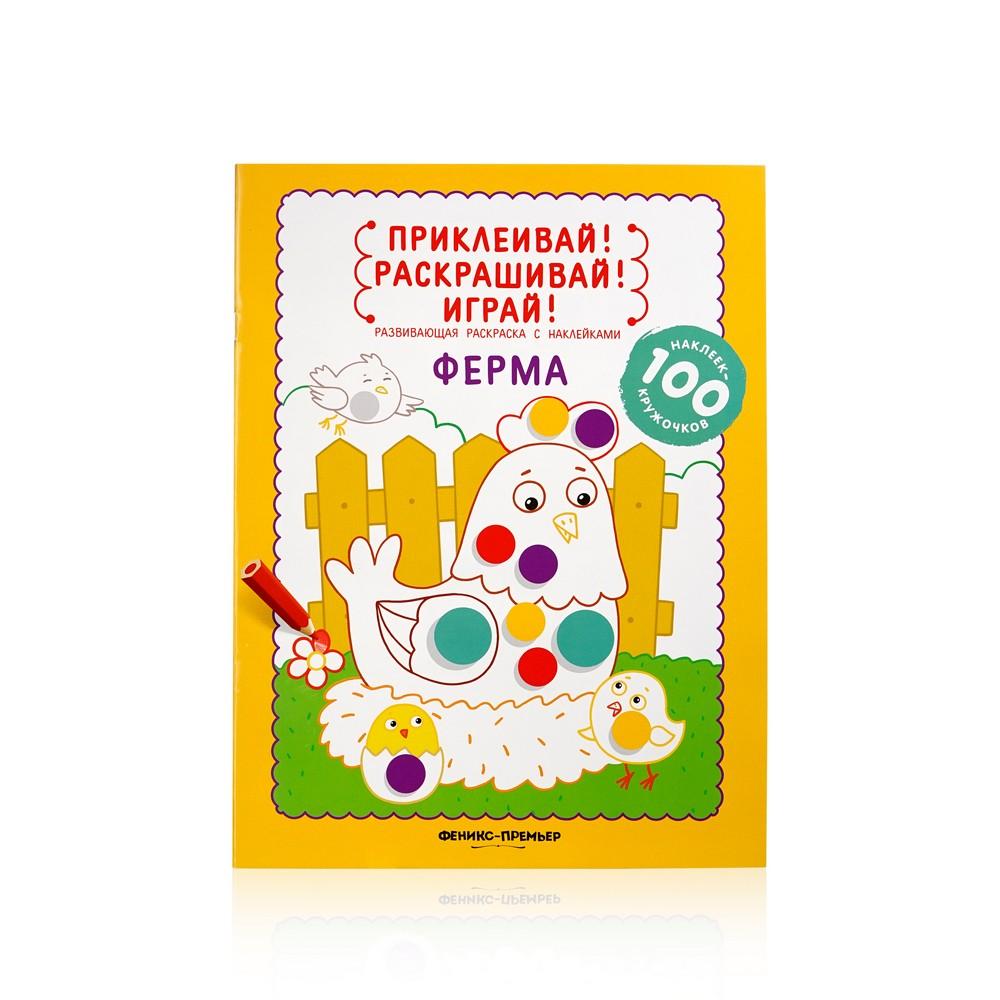 Книжка - раскраска с наклейками Феникс+