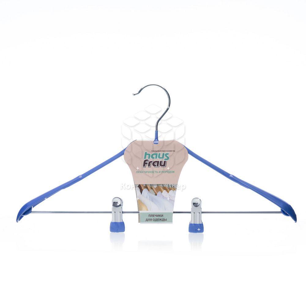 Плечики для верхней одежды Haus Frau с металлическими прищепками + ПВХ