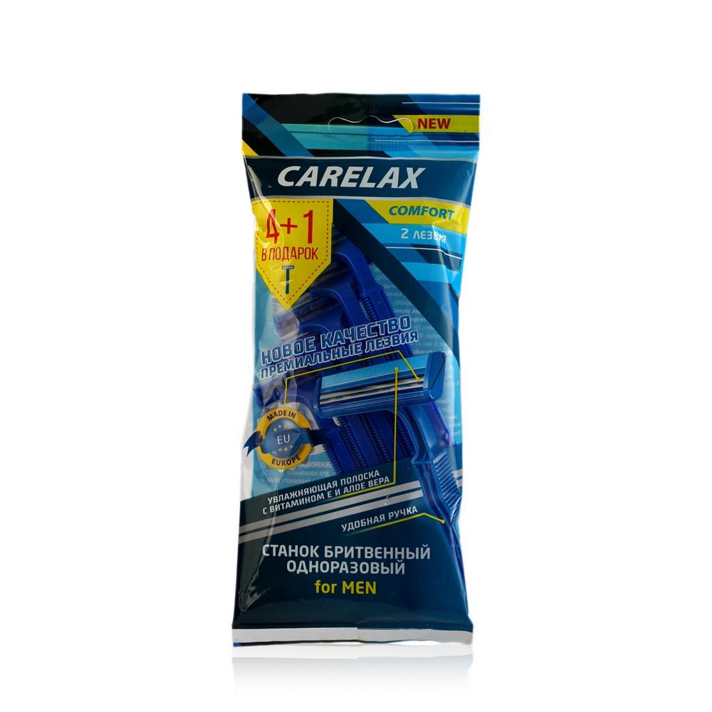 Одноразовые мужские станки Carelax Comfort для бритья , 2 лезвия , 5шт