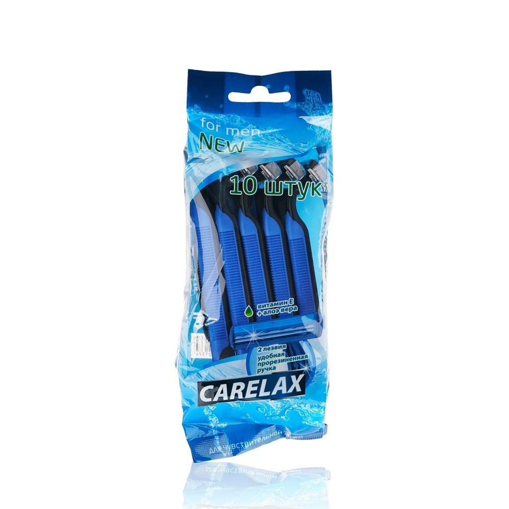 Мужские одноразовые станки Carelax для бритья 10шт