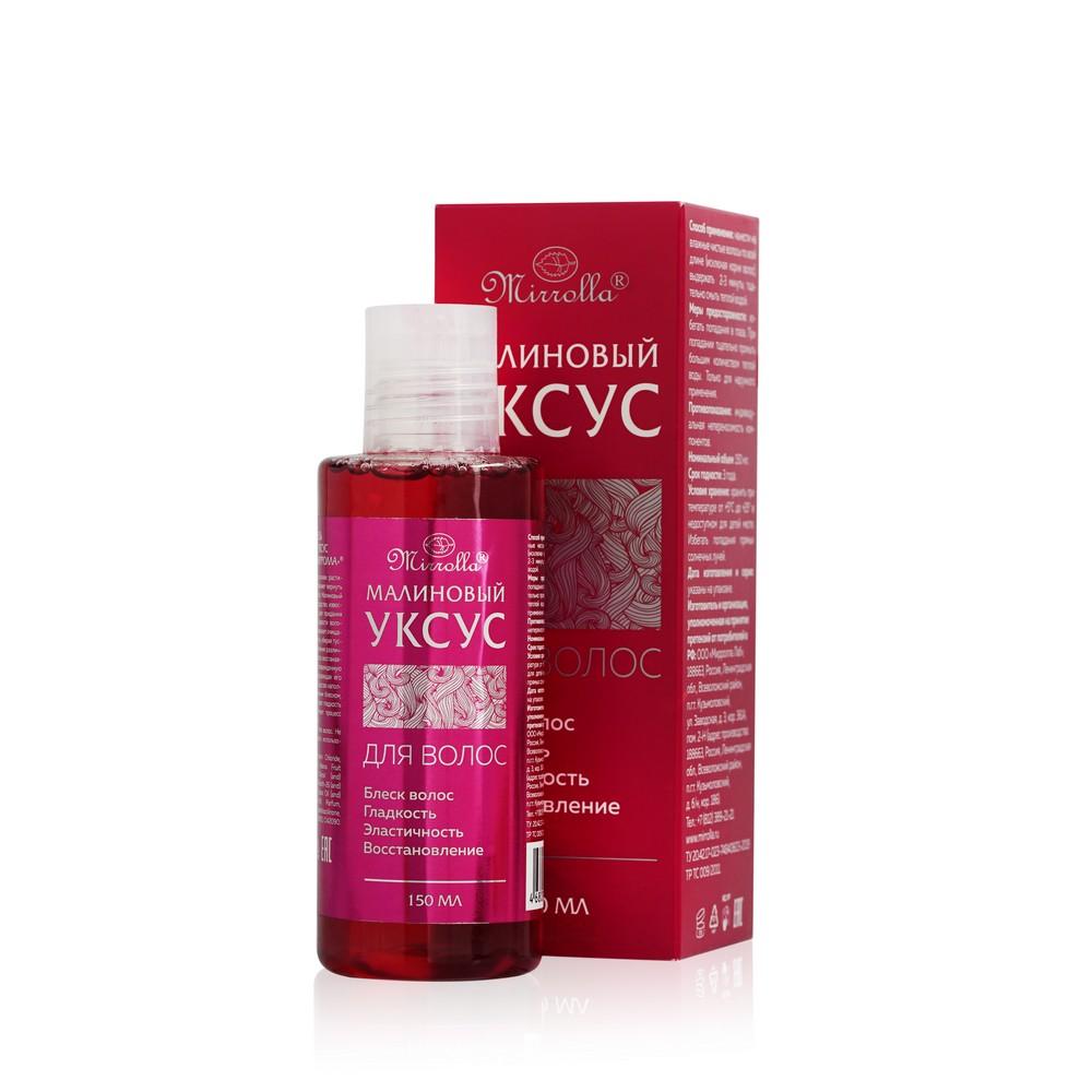 Малиновый уксус для волос Mirrolla блеск волос , гладкость , эластичность , восстановление 150мл