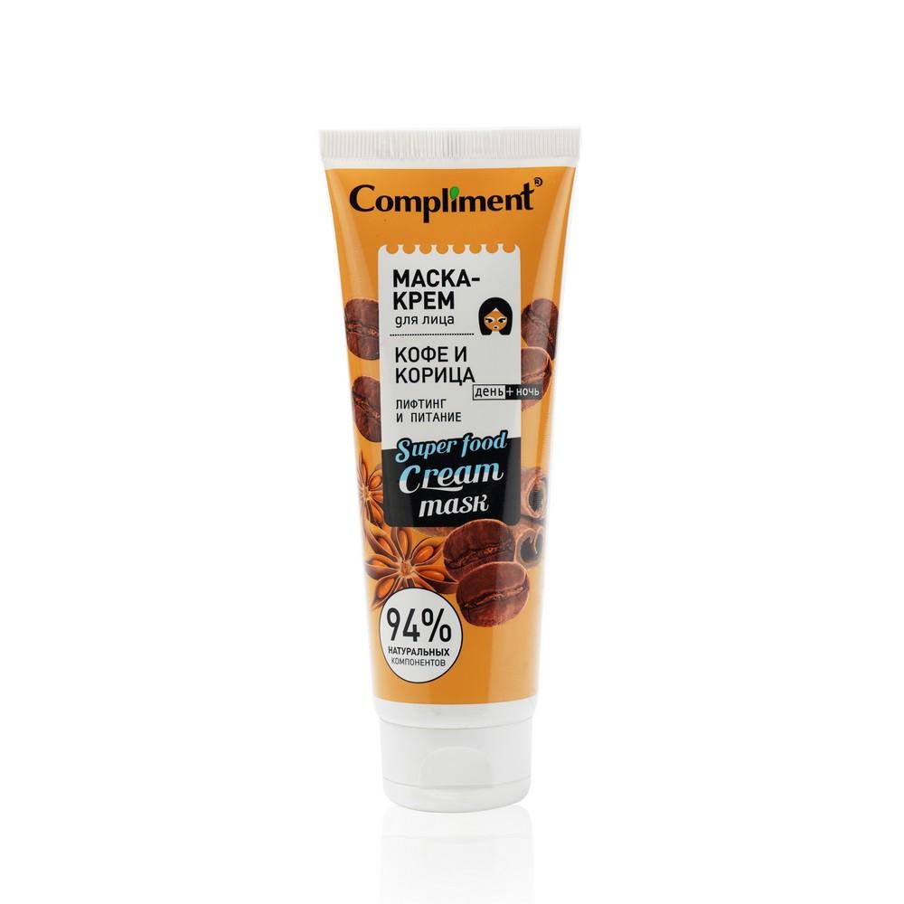 Фото - Крем - маска для лица Compliment  кофе и корица  130мл compliment маска пленка no
