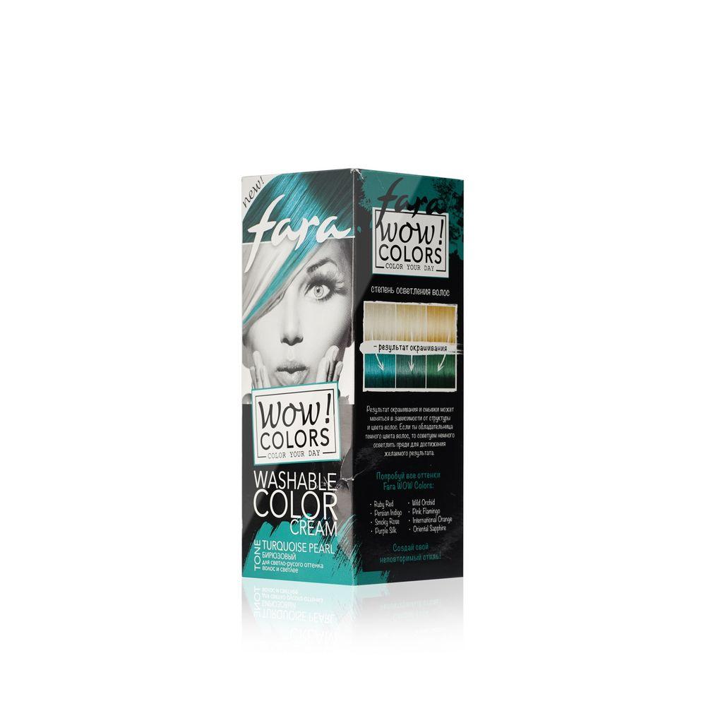 Оттеночный бальзам Fara Wow Colors для светло-русого оттенка волос и светлее Turquoise Pearl Бирюзовый