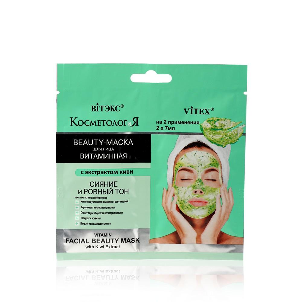 Витаминная beauty - маска для лица Vitex Косметология с экстрактом киви 14мл доктор аида beauty мотиватор честная косметология от эксперта красоты