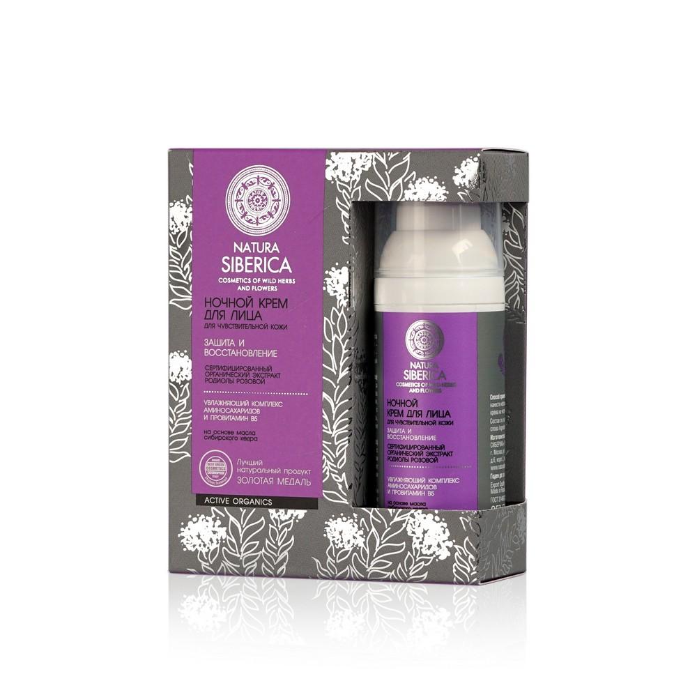 Ночной крем Natura Siberica для лица для чувствительной кожи  Защита и восстановление  50мл